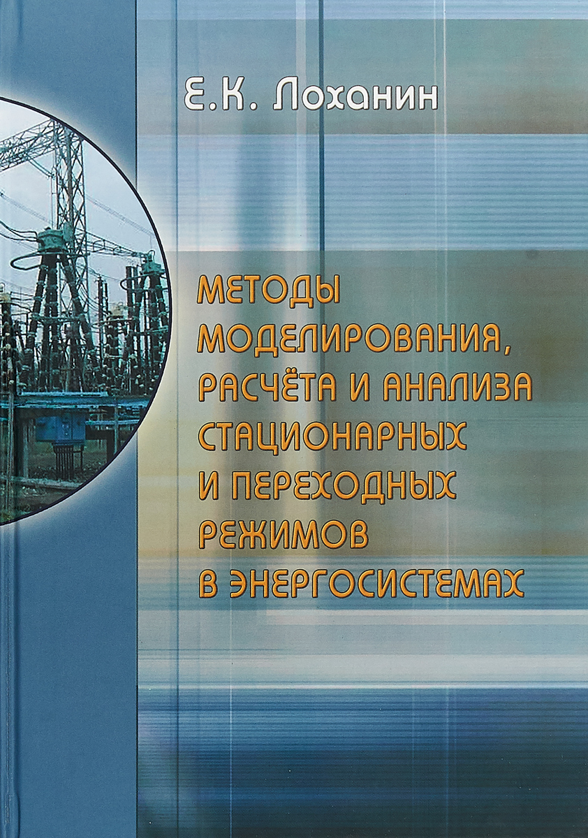 Методы моделирования, расчёта и анализа стационарных и переходных режимов в энергосистемах