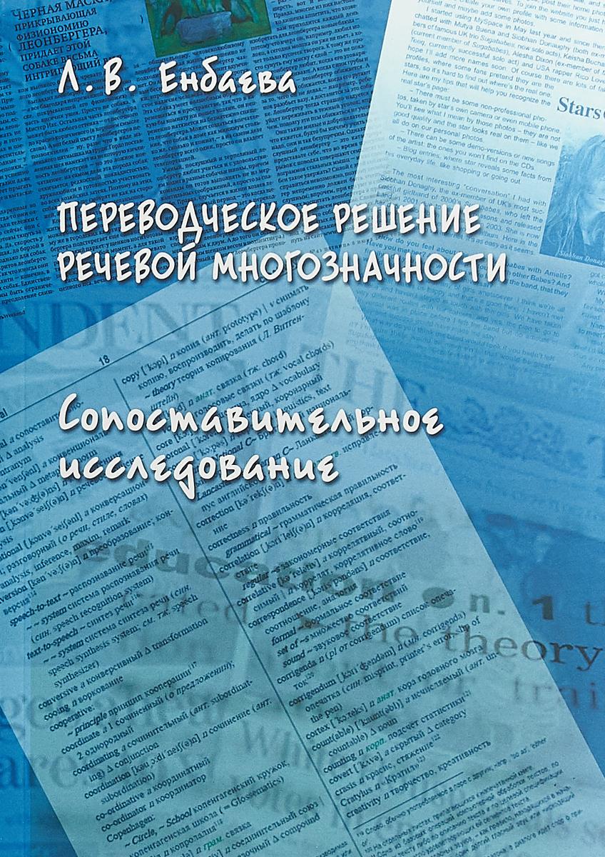 Л. В. Енбаева Переводческое решение речевой многозначности. Сопоставительное исследование. Монография