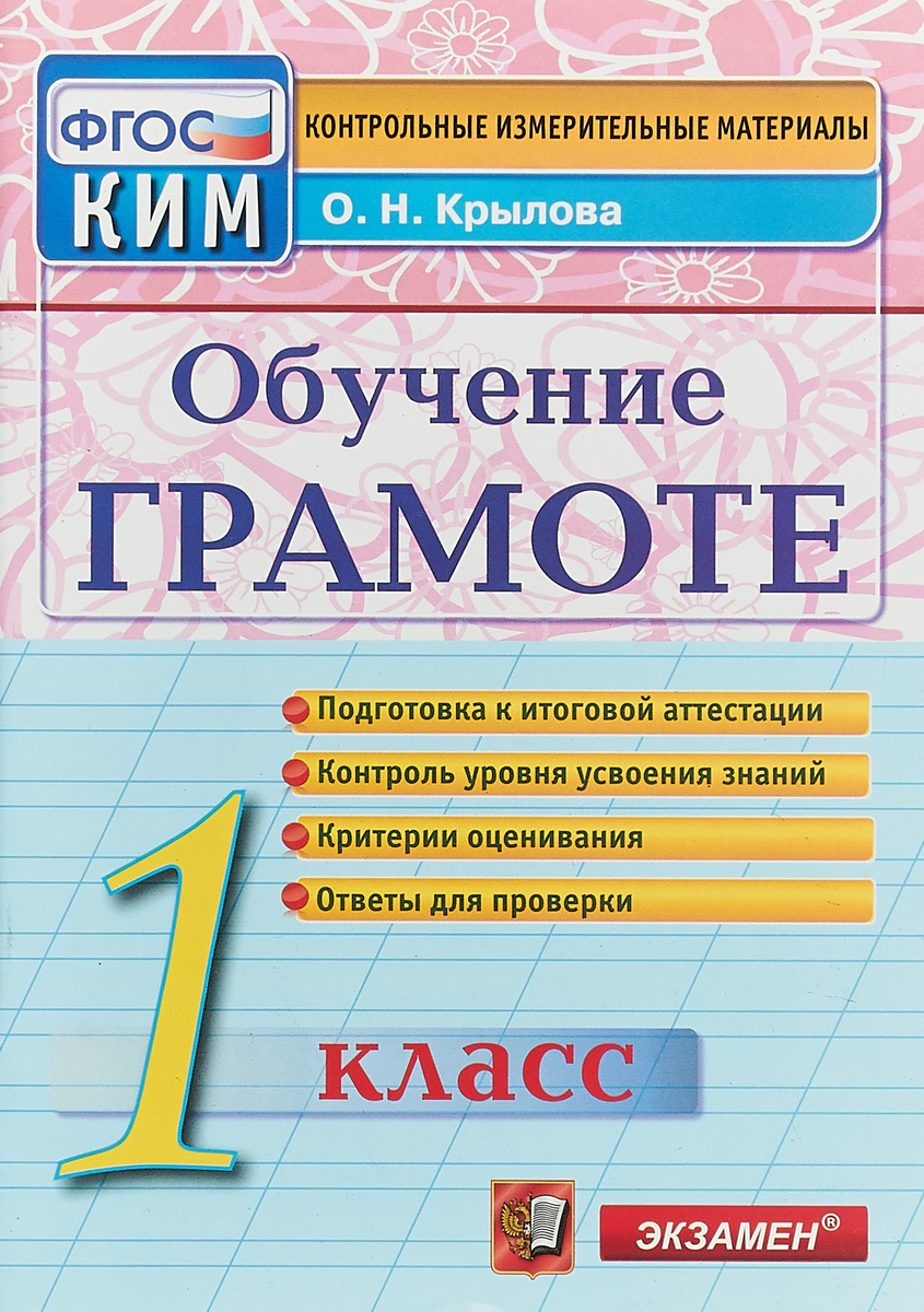 Обучение грамоте. 1 класс. Контрольные измерительные материалы химия 11 класс контрольные измерительные материалы