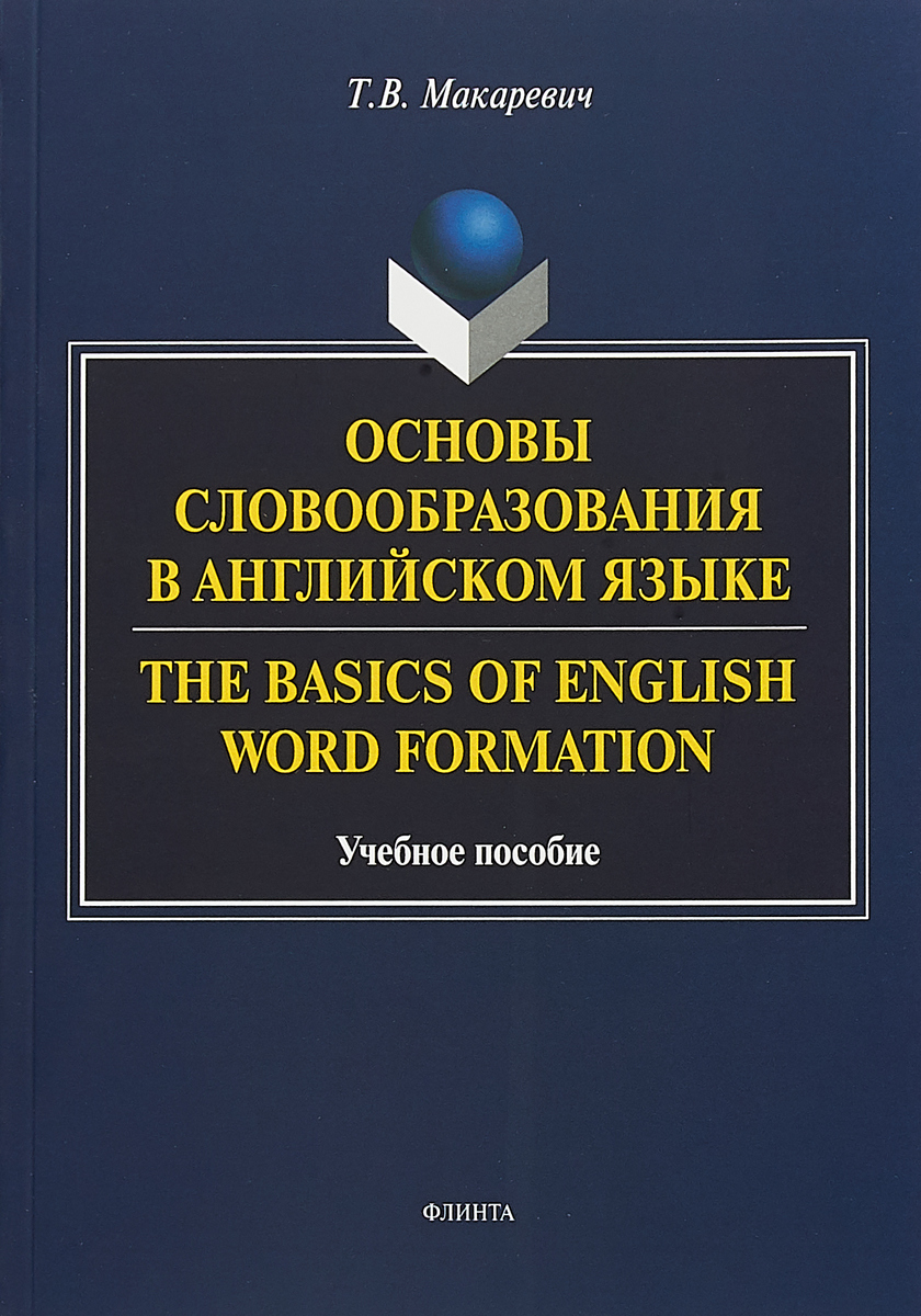 Т. В. Макаревич Основы словообразования в английском языке / The Basics of English Word Formation word formation processes in edo
