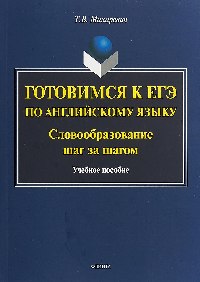 Т. В. Макаревич Готовимся к ЕГЭ по английскому языку. Словообразование шаг за шагом ISBN: 978-5-9765-3777-4 перспектива и композиция в примерах шаг за шагом