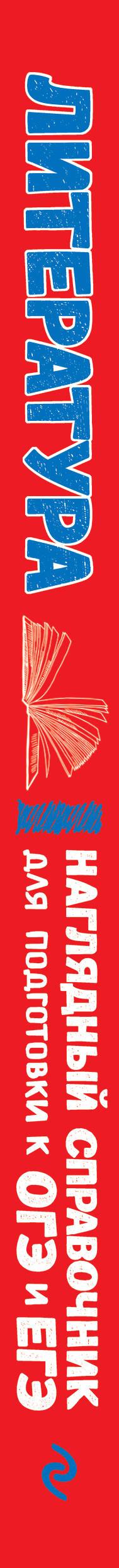 Литература. Титов Вячеслав Александрович; Маланка Татьяна Григорьевна; Насрутдинова Лилия Харисовна