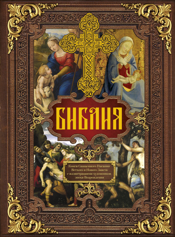 Библия. Книги Священного Писания Ветхого и Нового Завета c иллюстрациями художников эпохи Возрождения карольсфельд ю библия в иллюстрациях