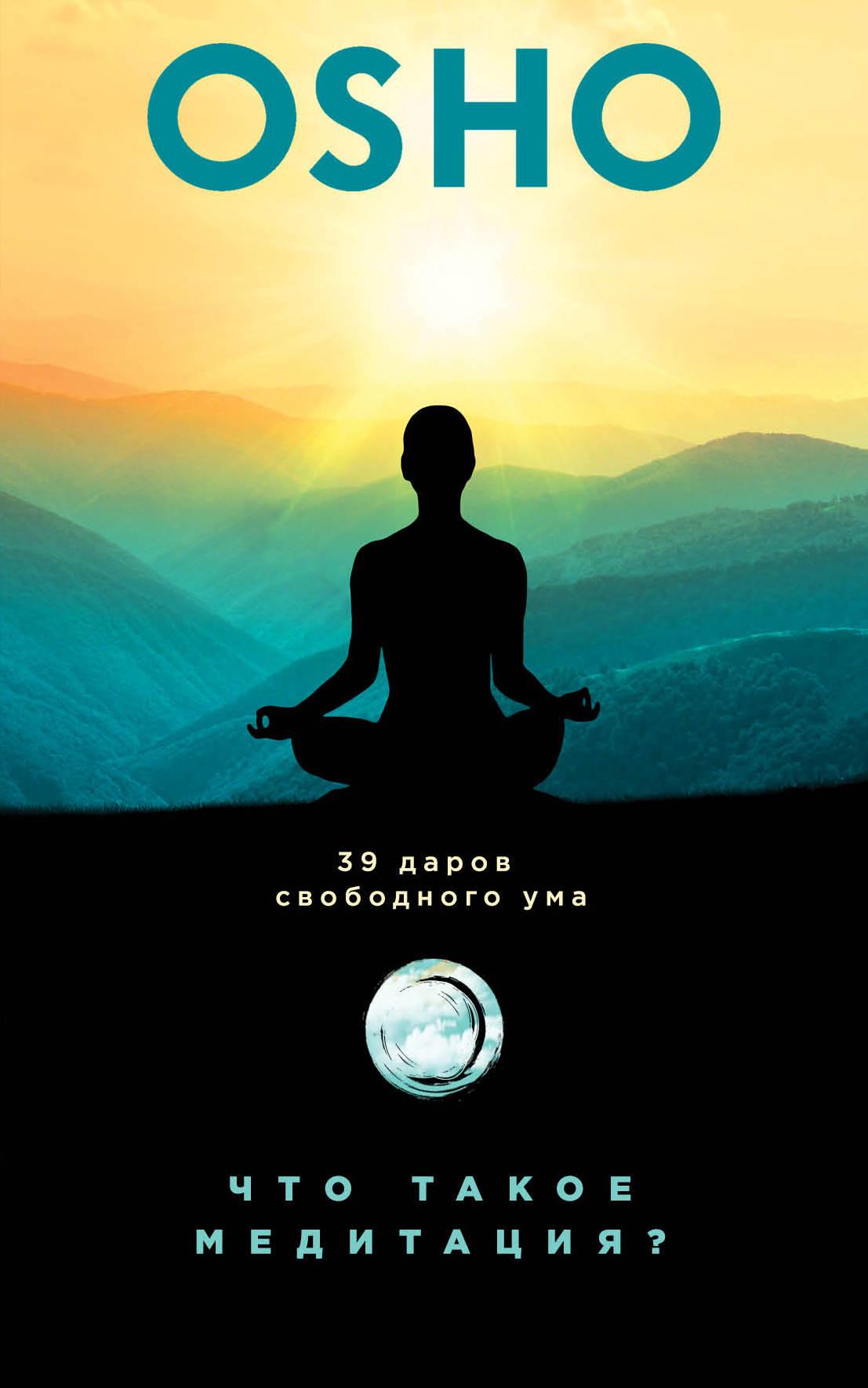 Что такое медитация? 39 даров свободного ума. Ошо Багван Шри Раджниш