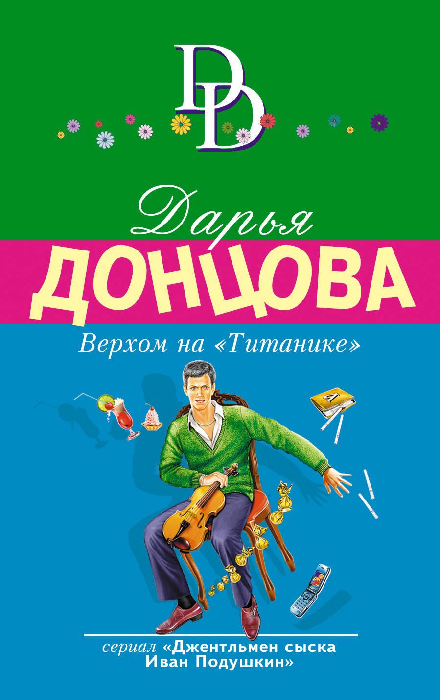 Донцова Дарья Аркадьевна Верхом на Титанике донцова дарья аркадьевна родословная до седьмого полена