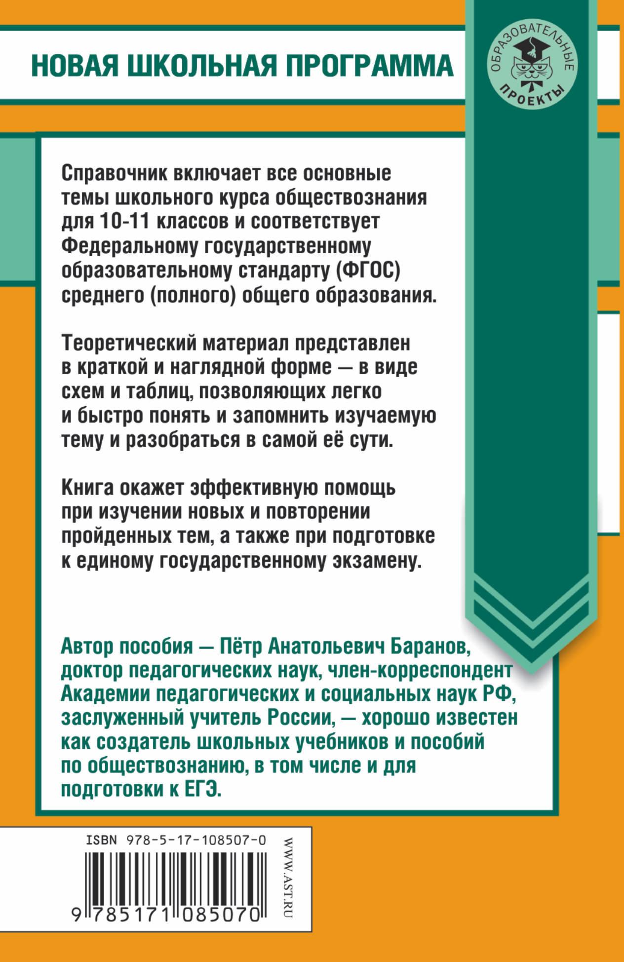 Обществознание в таблицах и схемах. 10-11 классы. Справочное пособие. П. А. Баранов