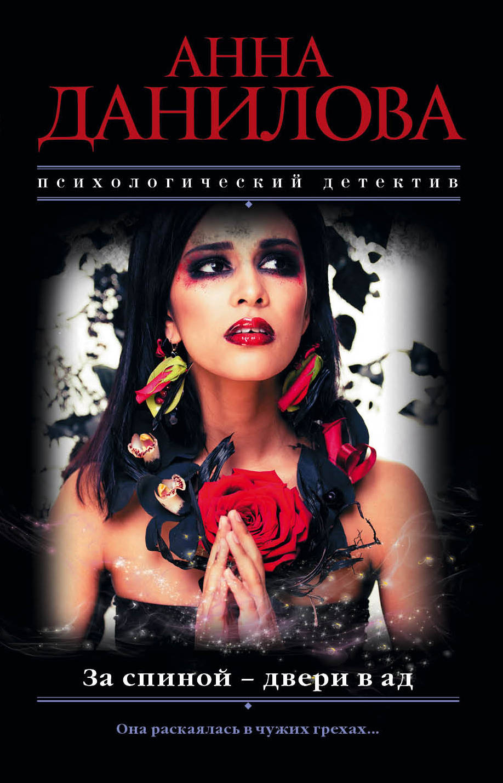 Анна Данилова За спиной - двери в ад анна данилова алый шар луны