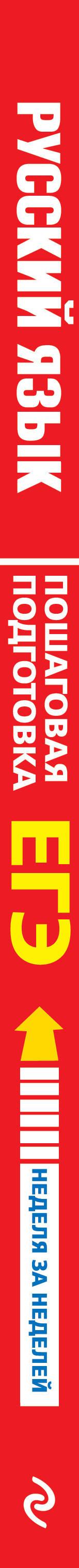 ЕГЭ. Русский язык. Пошаговая подготовка. Ткаченко Елизавета Михайловна; Воскресенская Екатерина Олеговна; Турок Алла Викторовна