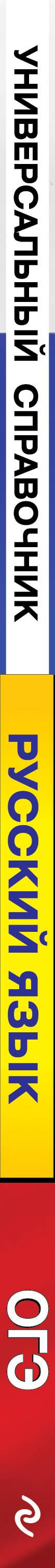 ОГЭ. Русский язык. Универсальный справочник. Руднева Ангелина Викторовна