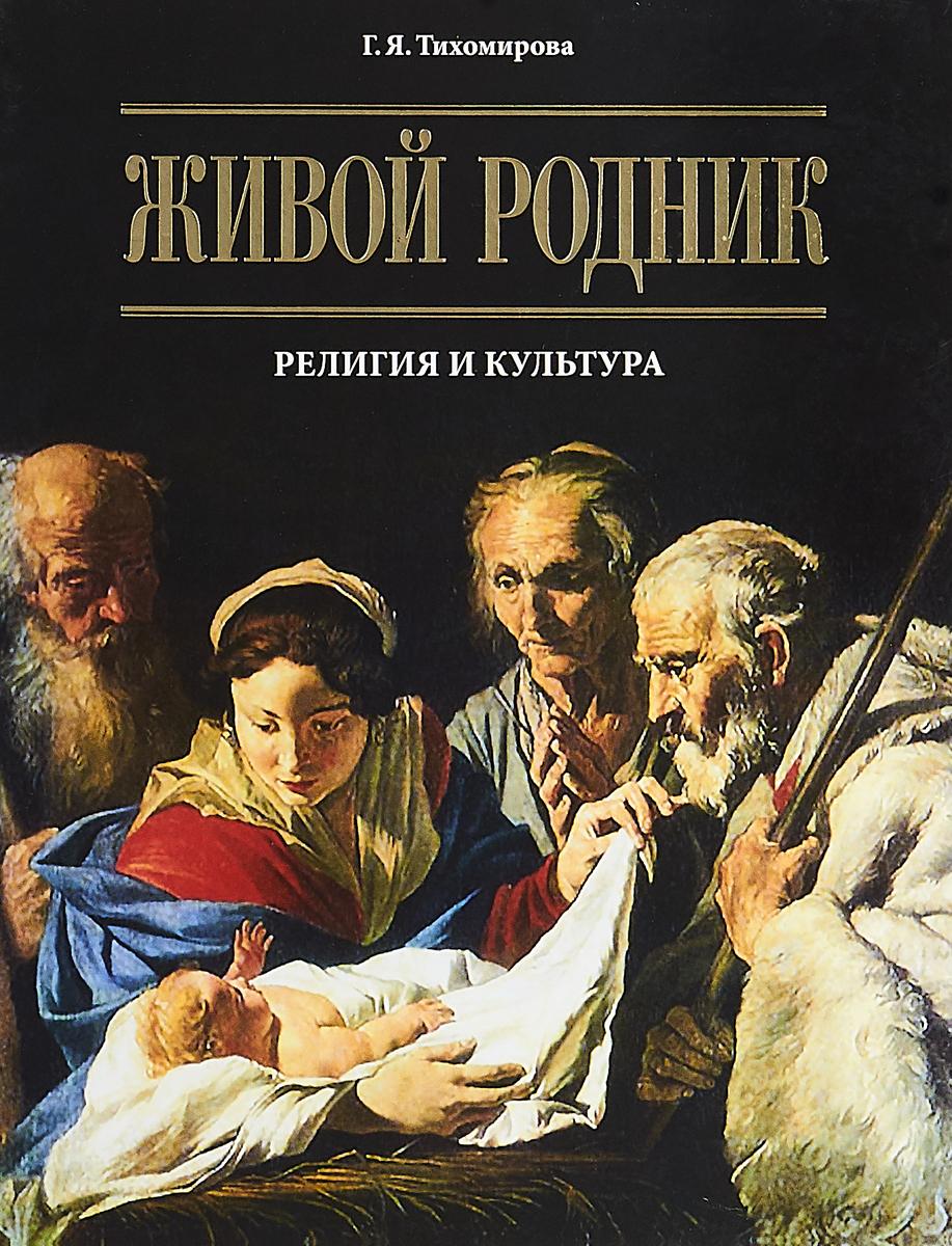 Живой родник. Религия и культура. Г.Я. Тихомирова