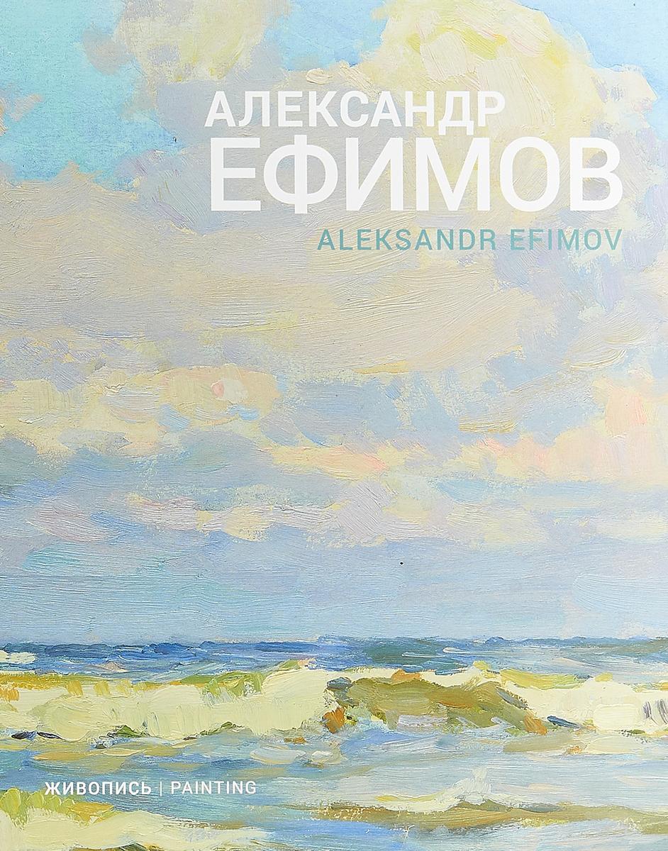 И. Жуков Александр Ефимов. Живопись / Aleksandr Efimov: Painting ISBN: 978-5-90373-358-3