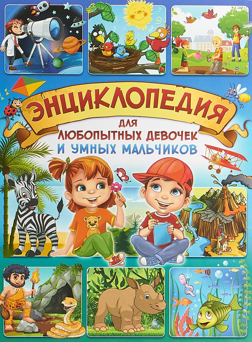 все цены на Т. Скиба Энциклопедия для любопытных девочек и умных мальчиков онлайн