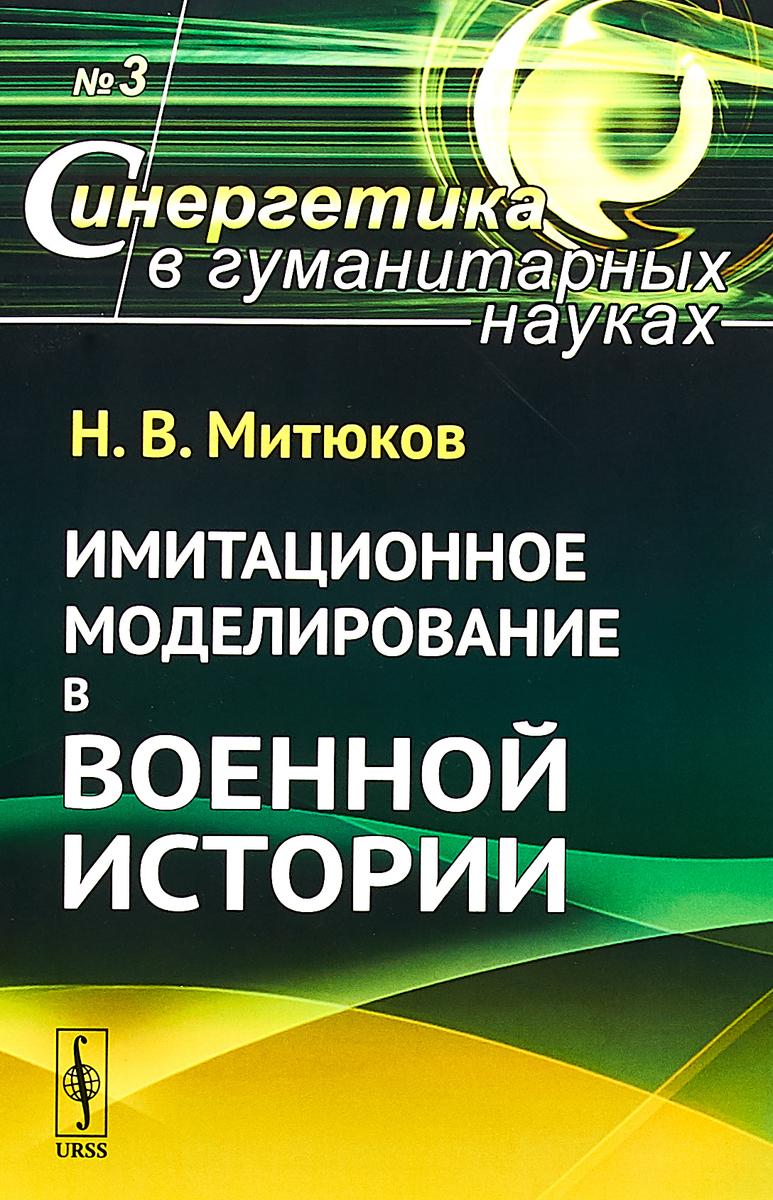 Имитационное моделирование в военной истории / № 3 валерий строгалев имитационное моделирование