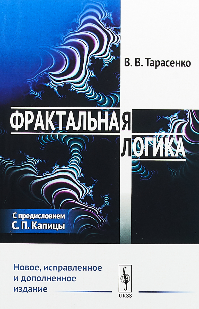 Zakazat.ru Фрактальная логика. Владислав Тарасенко