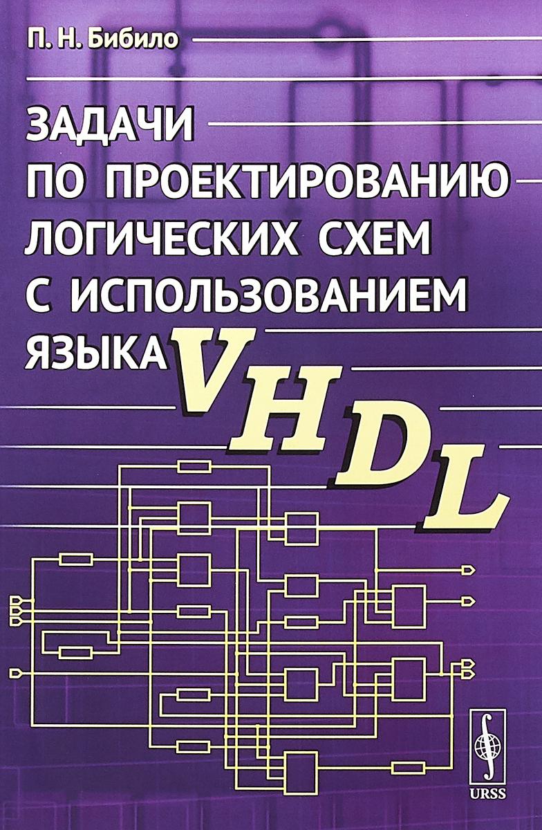 П. Н. Бибило Задачи по проектированию логических схем с использованием языка VHDL н н вердеровская с п егорова сборник зхадач и вопросов по физике