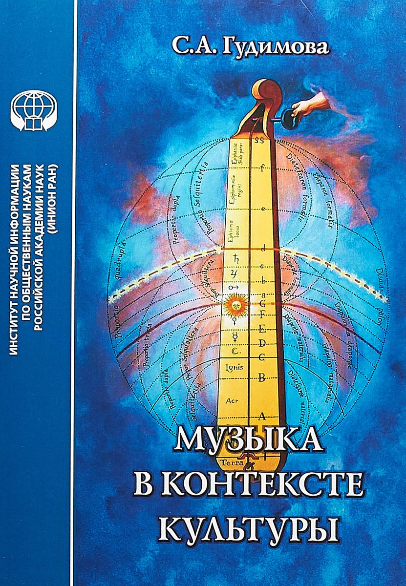 С. А. Гудимова Музыка в контексте культуры ISBN: 978-5-248-00855-1