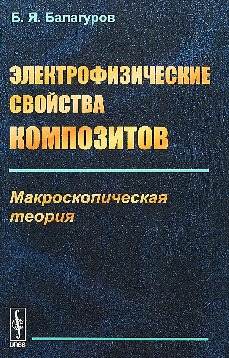 Электрофизические свойства композитов: Макроскопическая теория