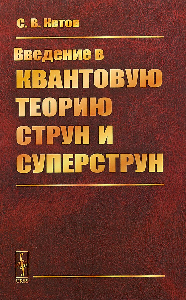 С. В. Кетов Введение в квантовую теорию струн и суперструн