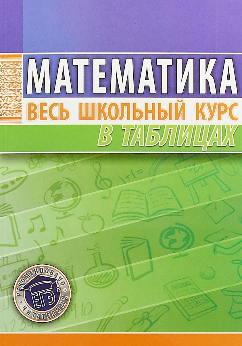 Т. С. Степанова Математика. Весь школьный курс в таблицах