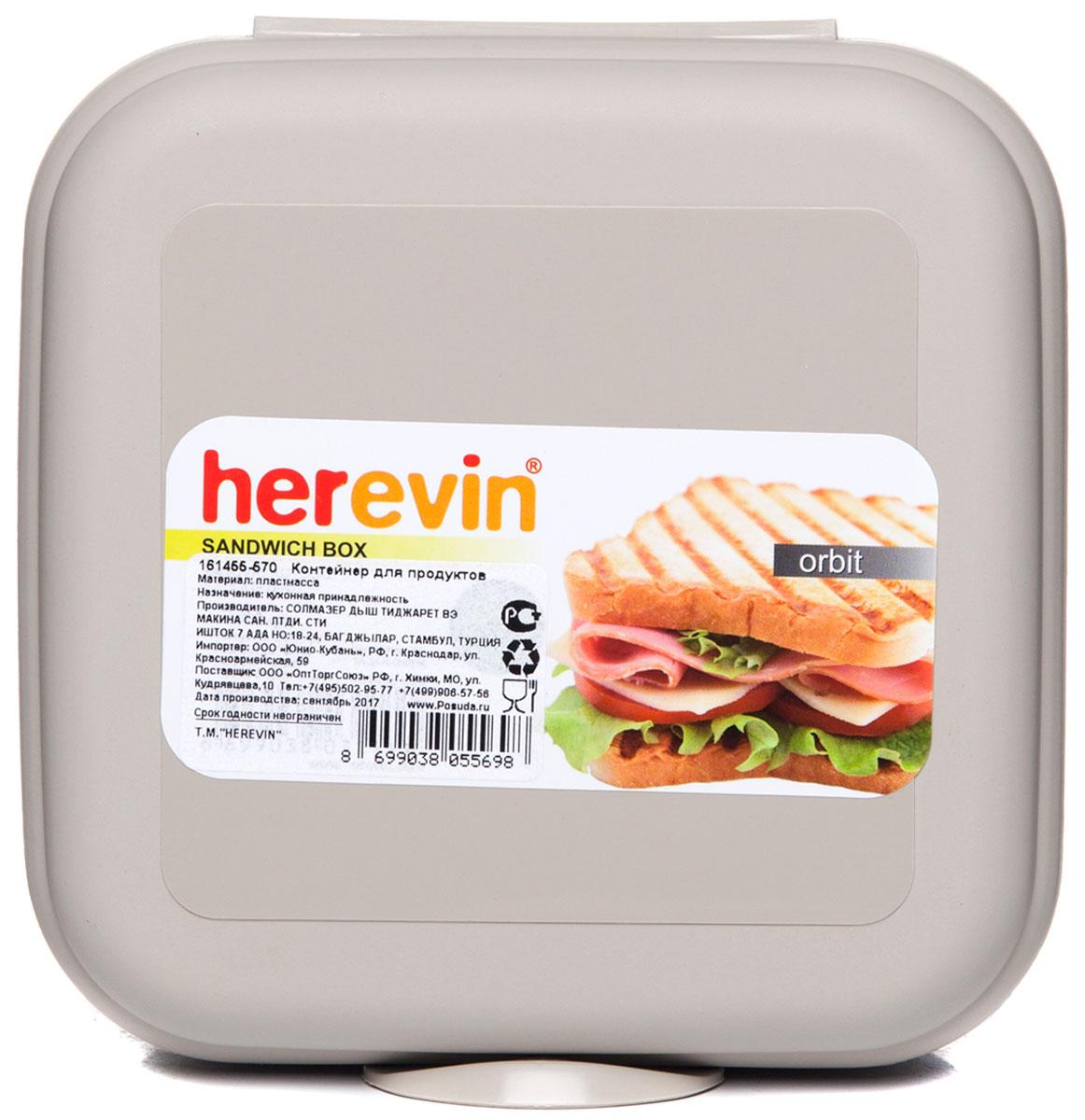 Контейнер для продуктов Herevin, 14 х 14 х 5 см контейнер для продуктов phibo smart system 2 секции с клапаном 25 см х 16 см х 16 5 см