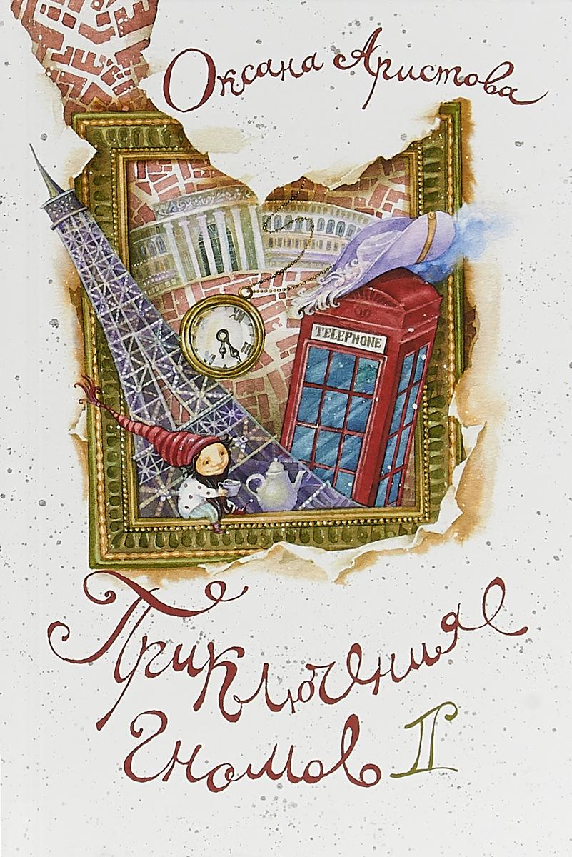 Аристова Оксана Алексеевна Приключения гномов II ISBN: 978-5-04-094036-3