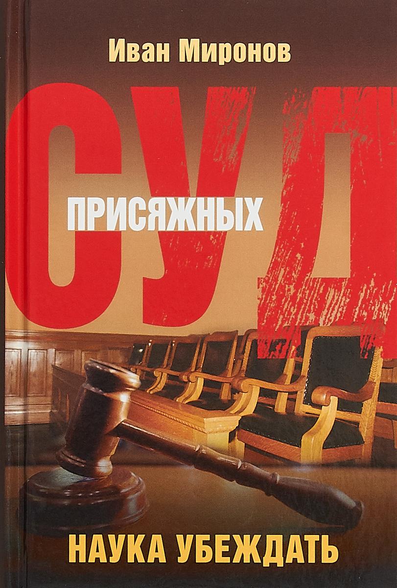 Суд присяжных. Наука убеждать. Иван Миронов