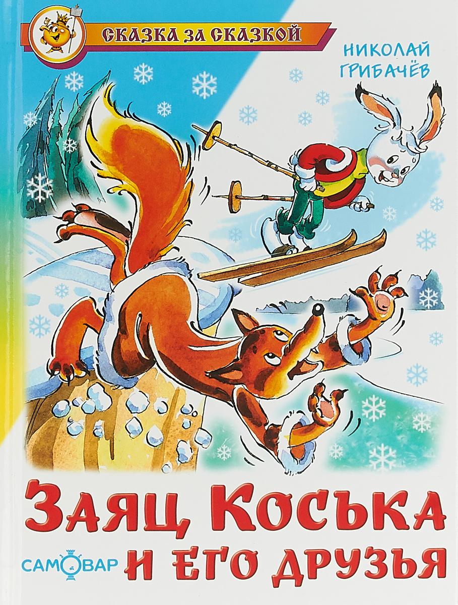 Заяц Коська и его друзья, Русская литература для детей  - купить со скидкой