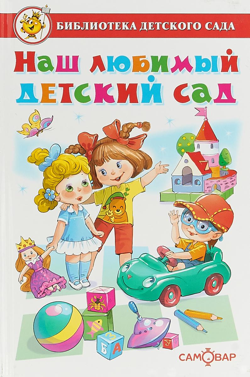Наш любимый детский сад, Сборники стихов  - купить со скидкой