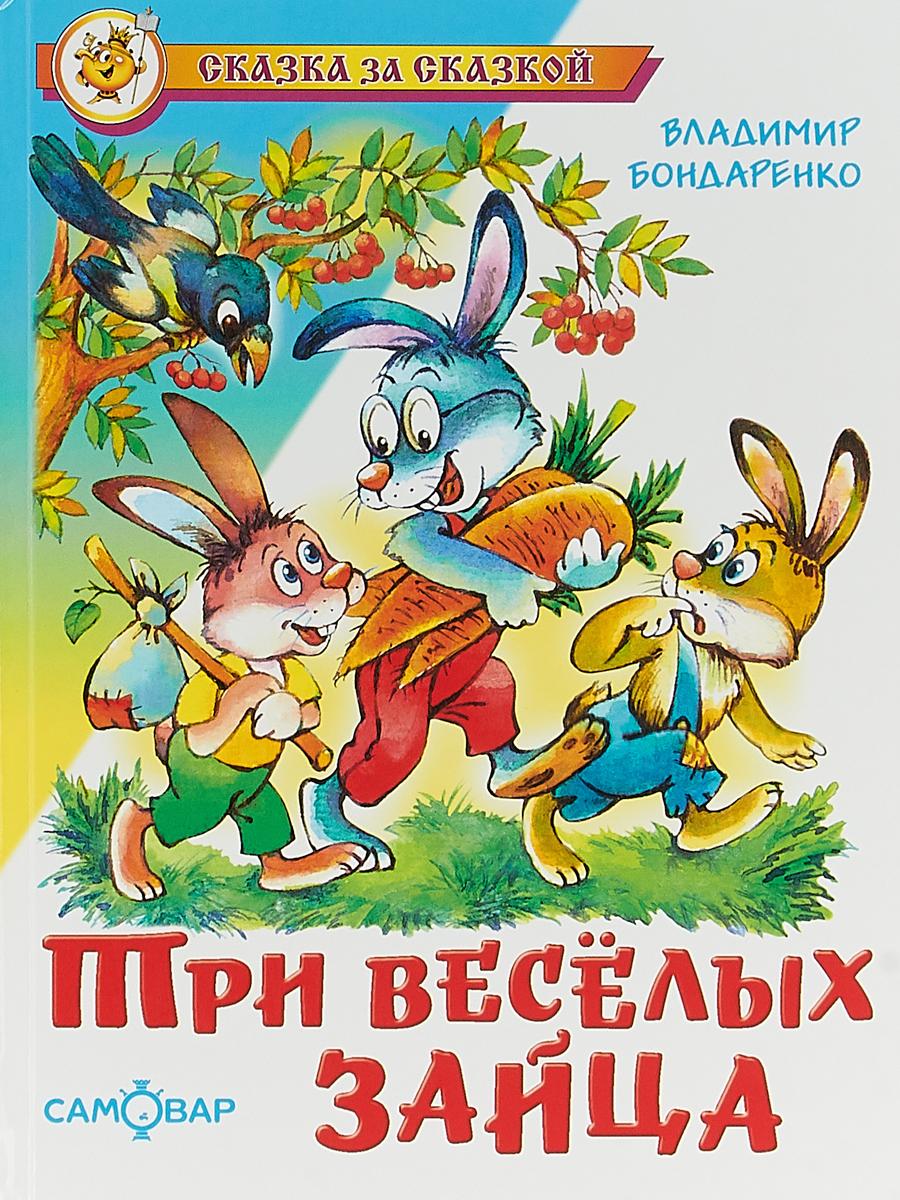 Три веселых зайца, Русская литература для детей  - купить со скидкой