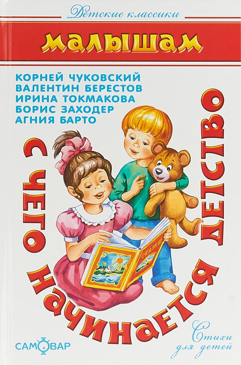 С чего начинается детство ISBN: 978-5-9781-0986-3 детство лидера