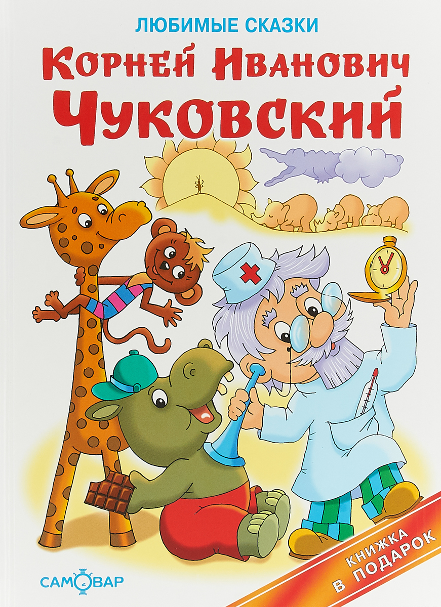 цены Корней Чуковский Любимые сказки ISBN: 978-5-9781-0902-3