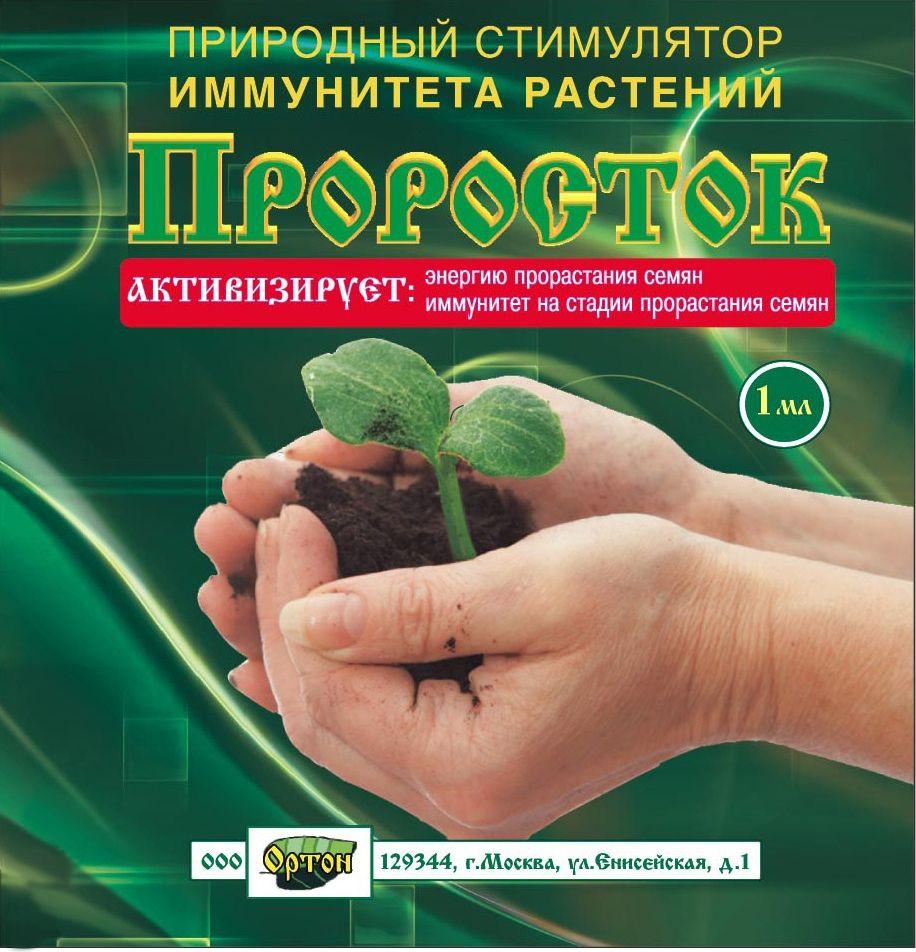 Стимулятор иммунитета растений Ортон Проросток, 1 мл