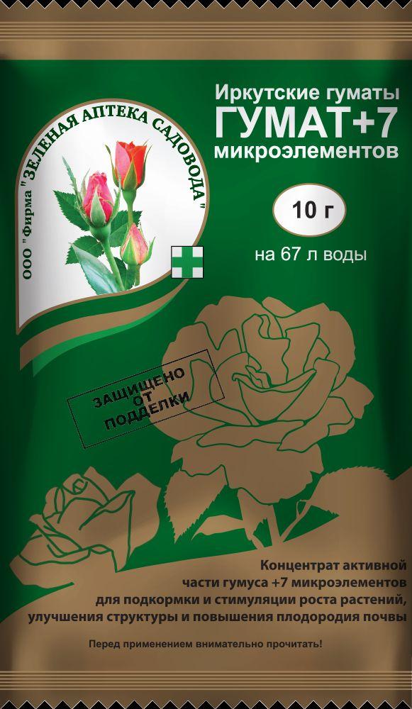 Порошок для стимуляции роста растений Зеленая аптека садовода Гумат+7, 10 г