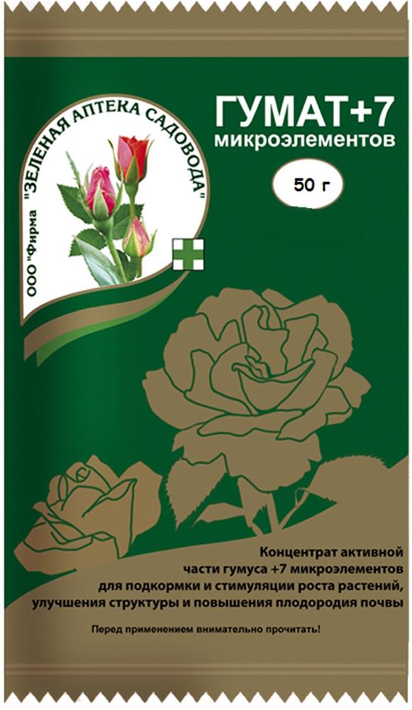 Порошок для стимуляции роста растений Зеленая аптека садовода Гумат+7, 50 г