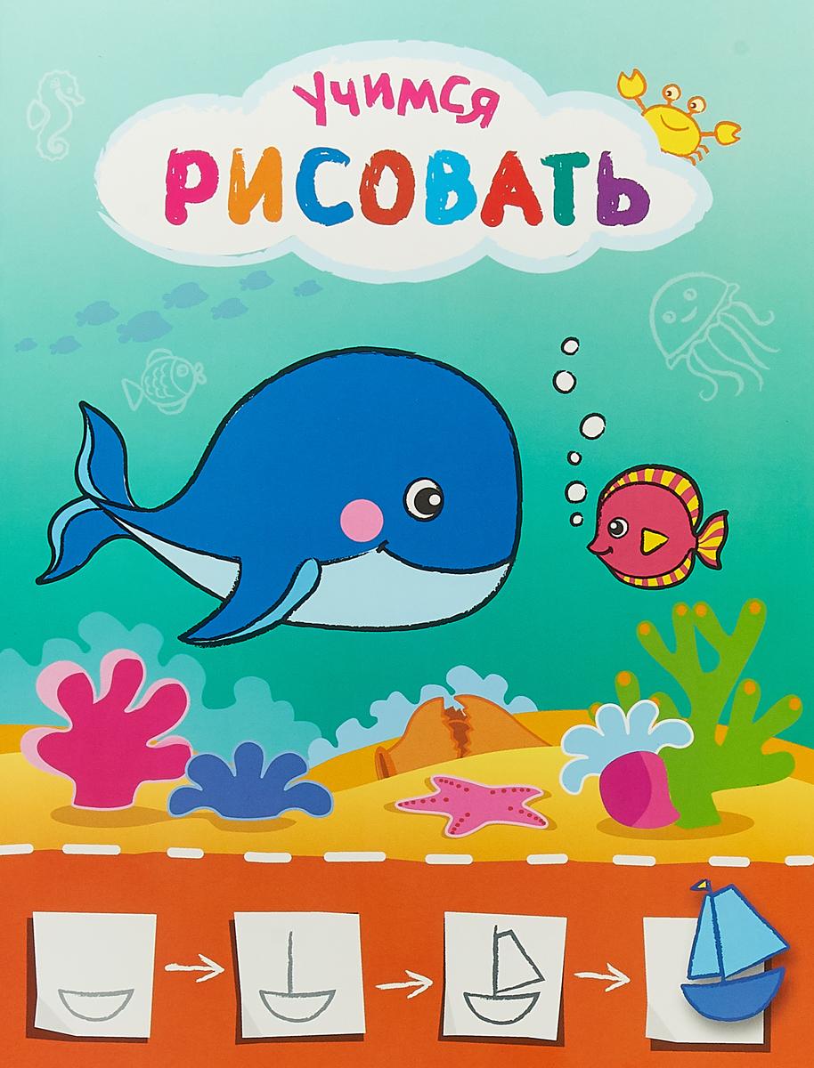 Рисую с рыбками. Учимся рисовать nd play книга учимся рисовать транспорт