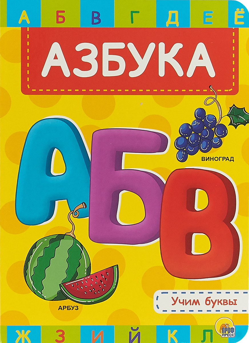 ЦК 4 разворота. АЗБУКА ISBN: 978-5-378-28156-5 балуева о картонка 4 разворота азбука для мальчиков isbn 978 5 378 27326 3