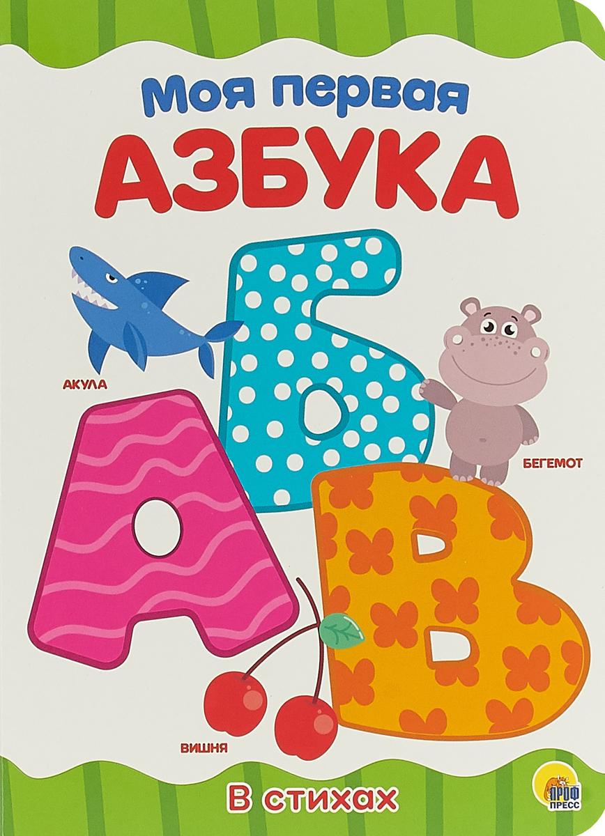 ЦК 4 разворота. МОЯ ПЕРВАЯ АЗБУКА ISBN: 978-5-378-28155-8 балуева о картонка 4 разворота азбука для мальчиков isbn 978 5 378 27326 3