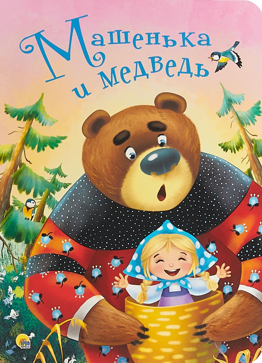 Машенька и медведь, Русские народные сказки  - купить со скидкой