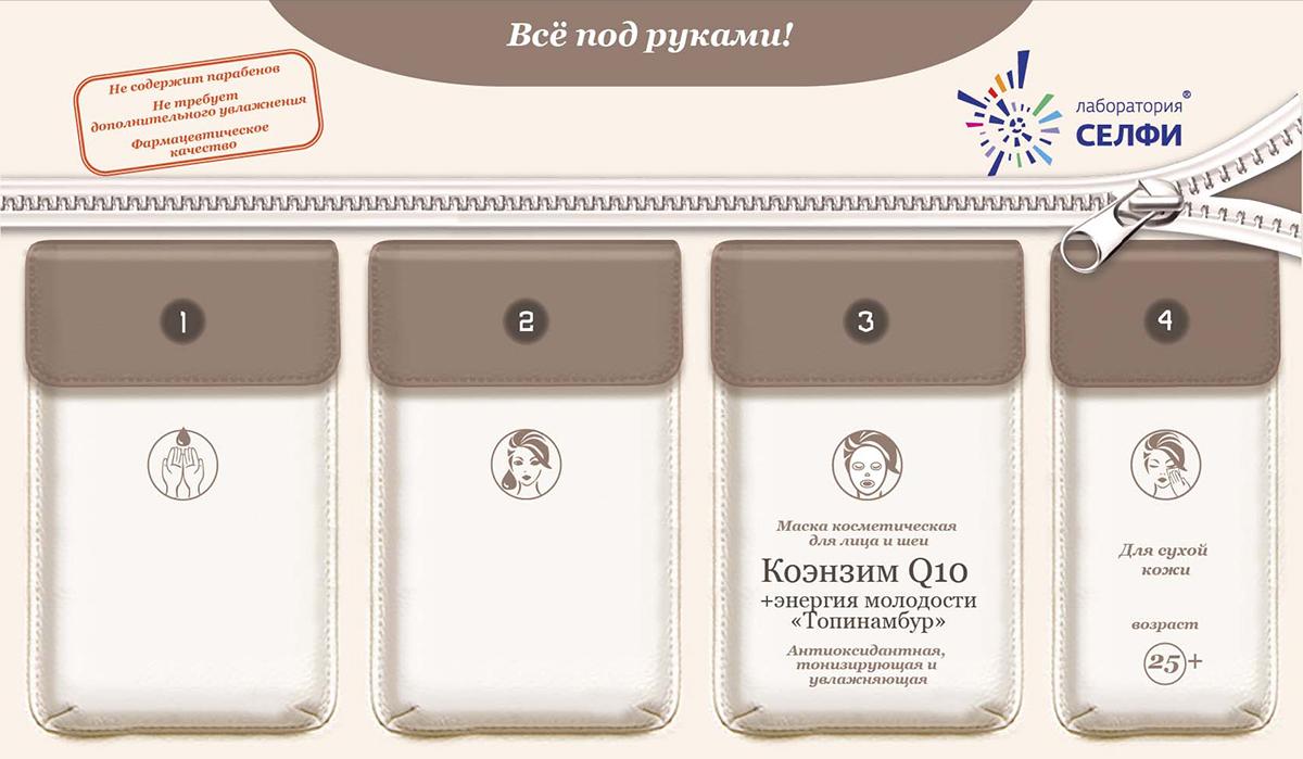 """Лаборатория СЕЛФИ Комплект с маской косметической для лица и шеи """"Коэнзим Q10+энергия молодости Топинамбур"""", 27 г"""