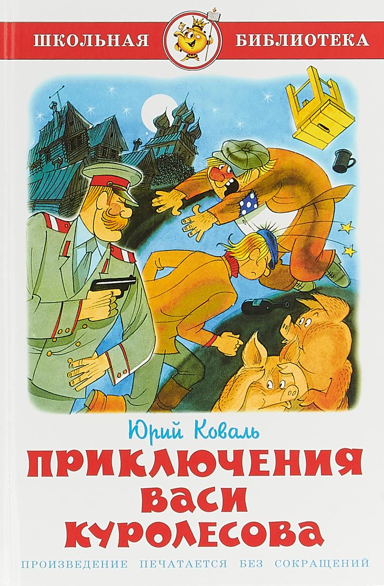 Приключения Васи Куролесова приключения васи куролесова сборник мультфильмов dvd