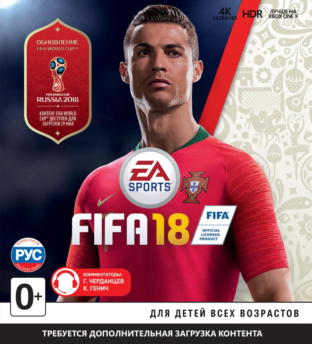 FIFA 18 (Xbox One) fifa 18 xbox one