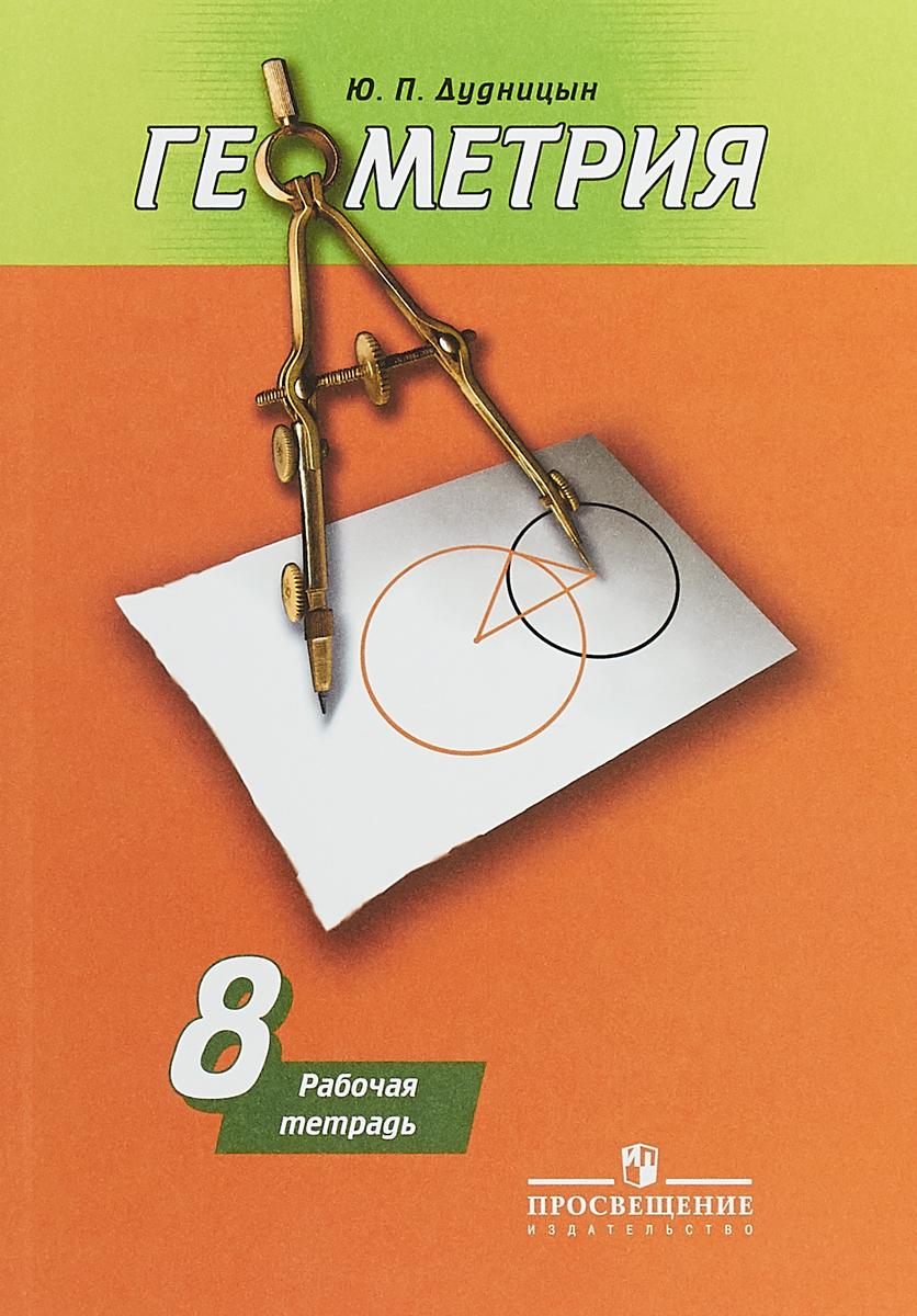 Геометрия. 8 класс. Рабочая тетрадь. Ю. П. Дудницын