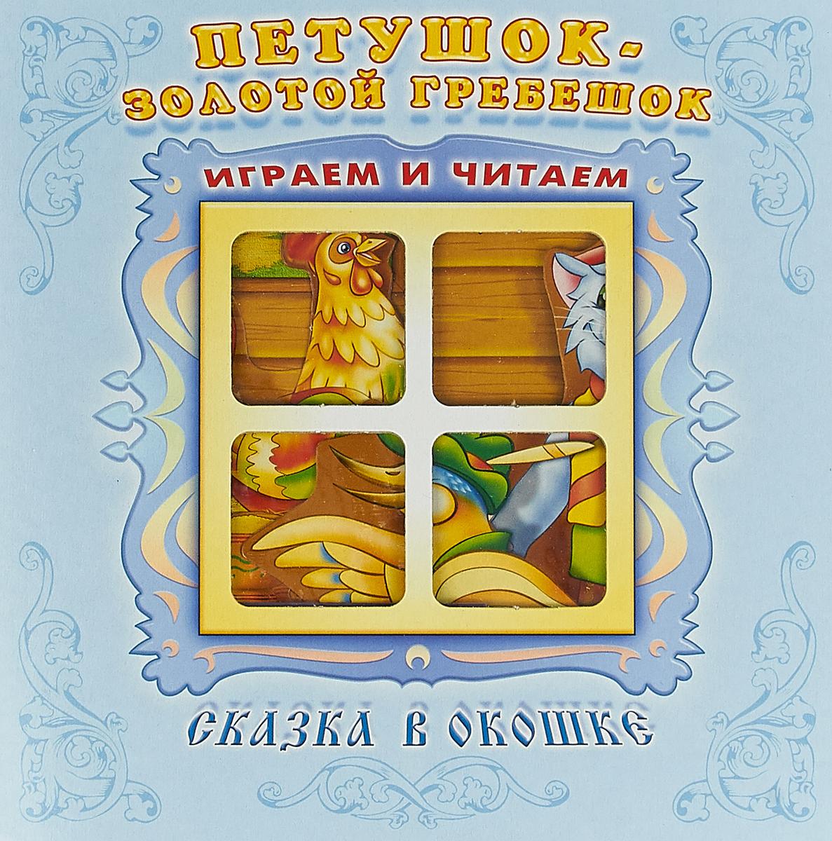 Петушок - Золотой гребешок. Книжка-панорама, Русские народные сказки  - купить со скидкой