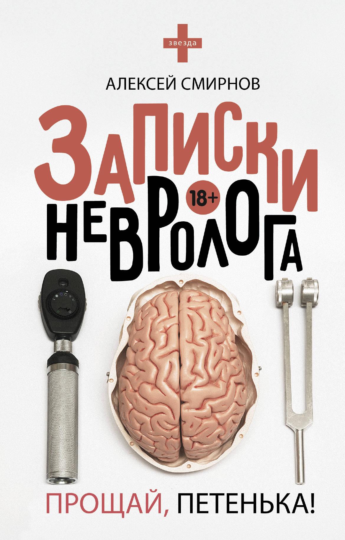 Алексей Смирнов Записки невролога. Прощай, Петенька! в в осипова первичные головные боли в практике невролога и терапевта