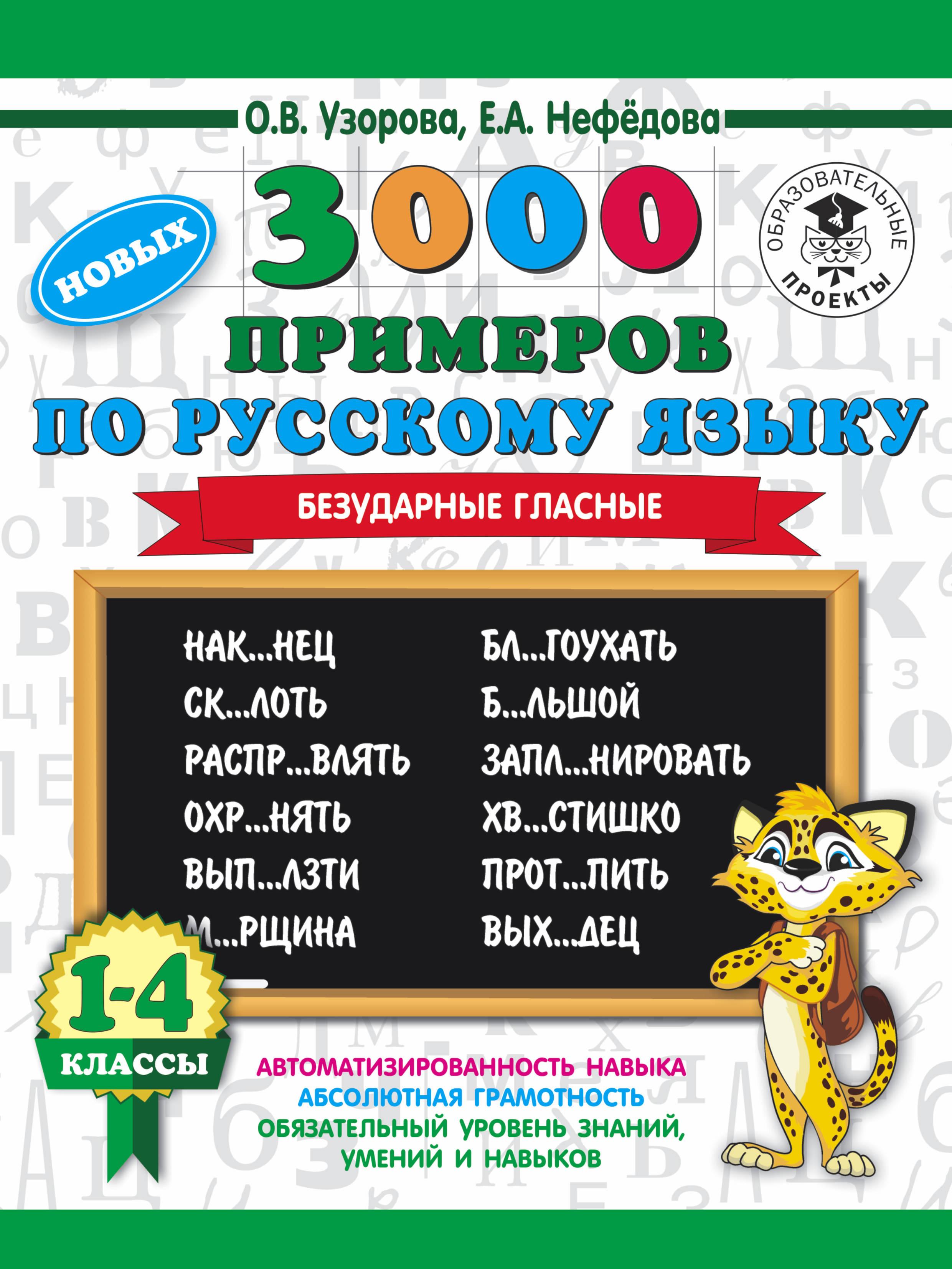 3000 новых примеров по русскому языку. 1-4 классы. Безударные гласные.