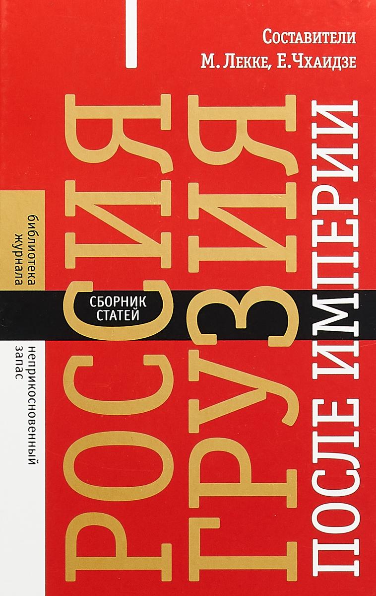 Zakazat.ru Россия - Грузия после империи: сборник статей