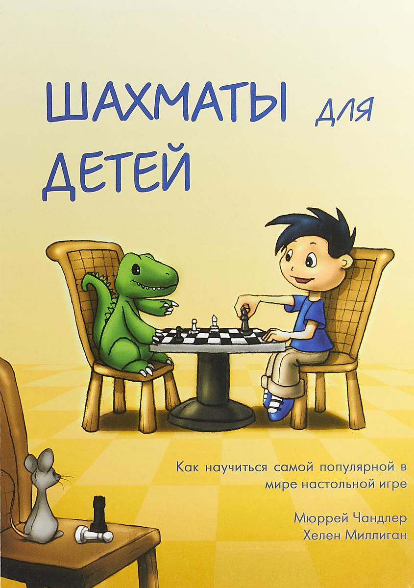 Шахматы для детей. Мюррей Чандлер,Хелен Миллиган