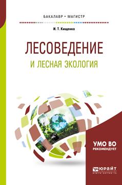 Лесоведение и лесная экология. Учебное пособие. И. Т. Кищенко