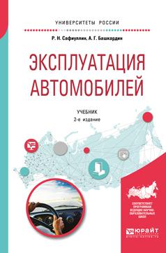 Р. Н. Сафиуллин, А. Г. Башкардин Эксплуатация автомобилей. Учебник