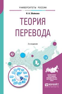 Н. А. Збойкова Теория перевода. Учебное пособие ISBN: 978-5-534-07421-5